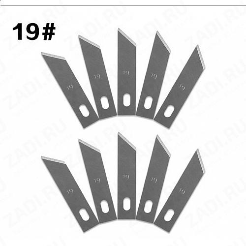 Сменное лезвие для художественного ножа арт 899/19