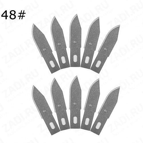 Сменное лезвие для художественного ножа арт 890/48