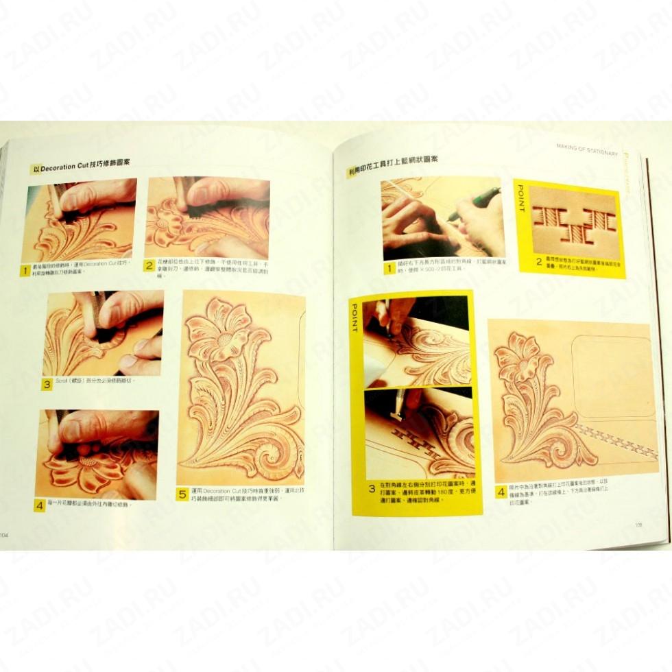 Большой журнал пошаговых тотуриалов  А901