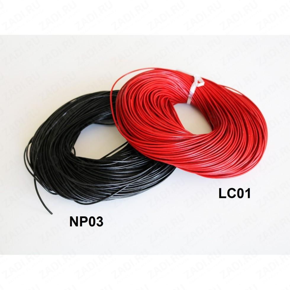 Шнур кожаный круглый (NP03-чёрный; LC01-красный) 2мм