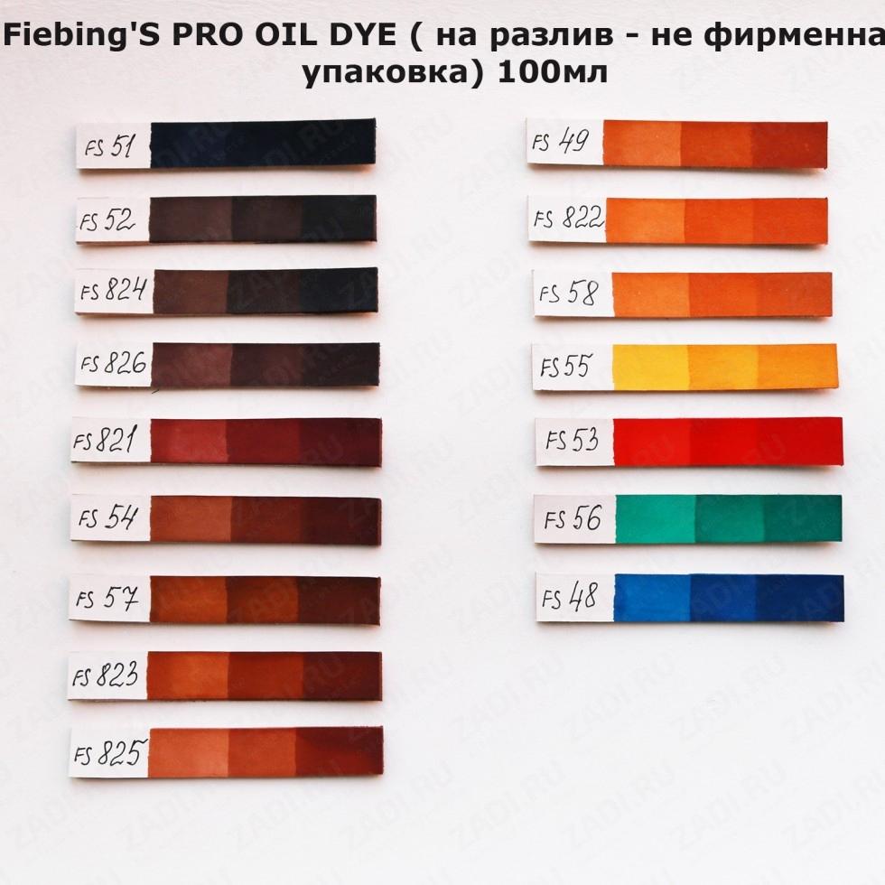 Fiebing'S PRO DYE ( на разлив - не фирменная упаковка) 100мл