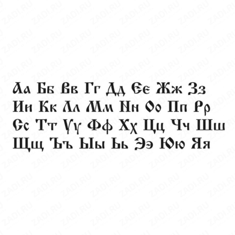 Набор штампов Русский алфавит 10мм